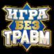 """Спортивный проект """"Игра Без Травм"""""""