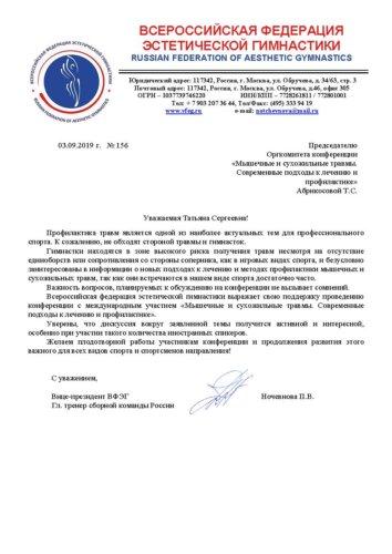 ВФЭГ_письмо поддержки