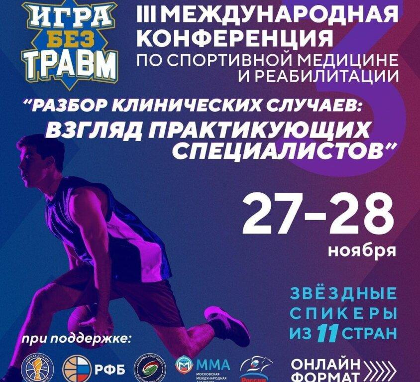 Конференция 27-28 ноября 2020 г.